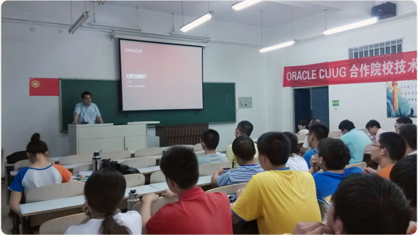 CUUG联袂甲骨文公司于河北建筑工程学院开展Oracle技术讲座