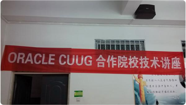 Oracle CUUG于合作院校共同举办技术讲座